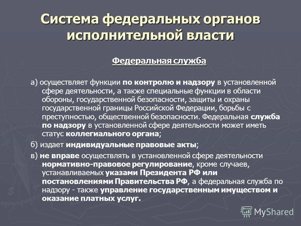 Федеральная служба а) осуществляет функции по контролю и надзору в установленной сфере деятельности, а также специальные функции в области обороны, государственной безопасности, защиты и охраны государственной границы Российской Федерации, борьбы с п