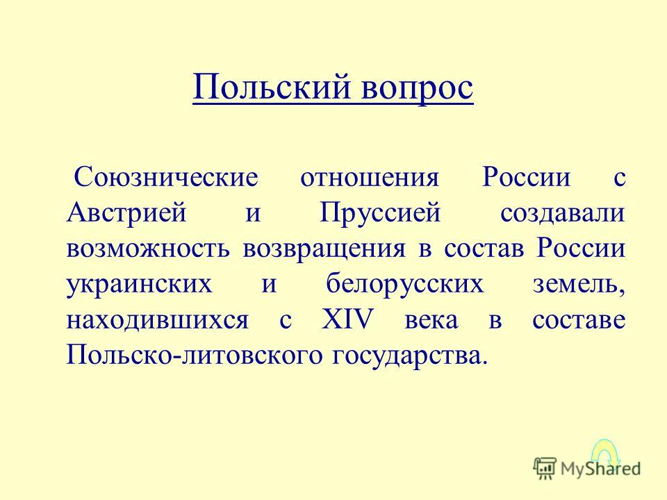 Польский вопрос Союзнические отношения России с Австрией и Пруссией создавали возможность возвращения в состав России украинских и белорусских земель, находившихся с XIV века в составе Польско-литовского государства.