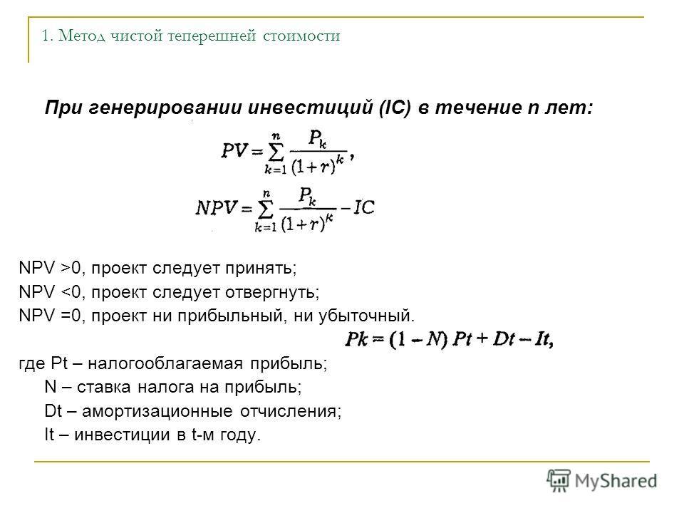 1. Метод чистой теперешней стоимости При генерировании инвестиций (IC) в течение n лет: NPV >0, проект следует принять; NPV