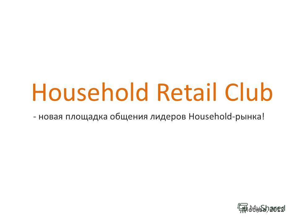 Household Retail Club - новая площадка общения лидеров Household-рынка! Москва, 2012