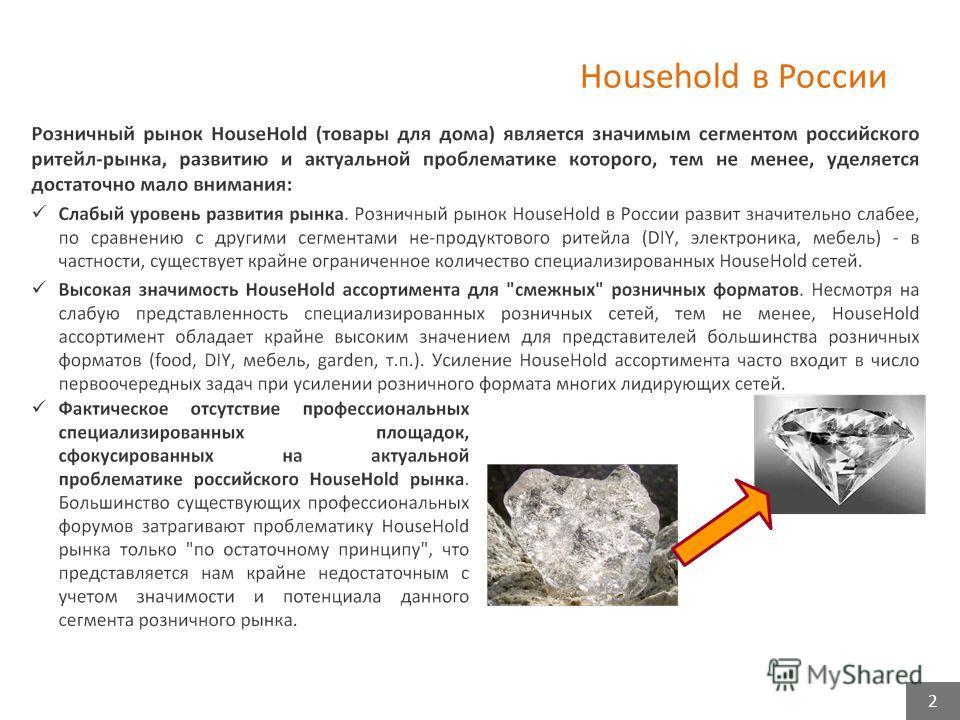 2 Household в России