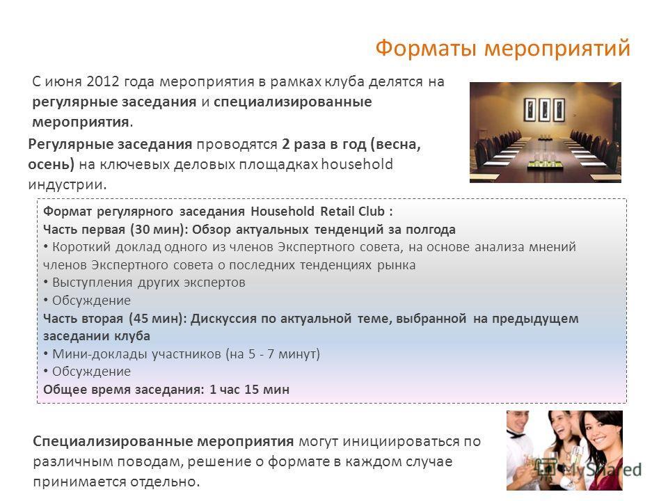 Форматы мероприятий С июня 2012 года мероприятия в рамках клуба делятся на регулярные заседания и специализированные мероприятия. Формат регулярного заседания Household Retail Club : Часть первая (30 мин): Обзор актуальных тенденций за полгода Коротк