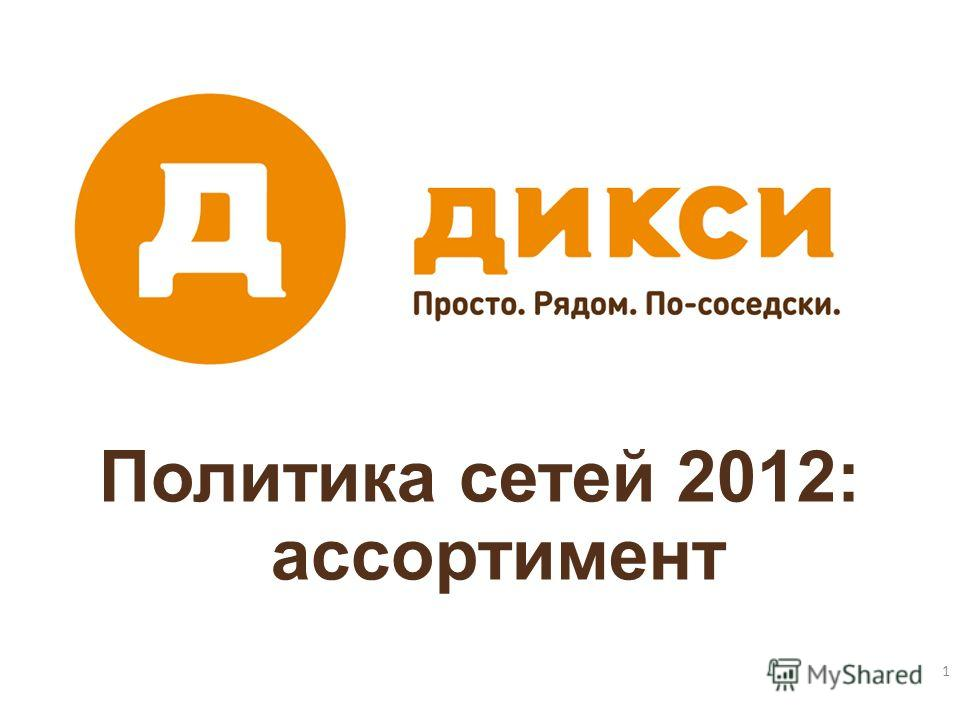 Политика сетей 2012: ассортимент 1