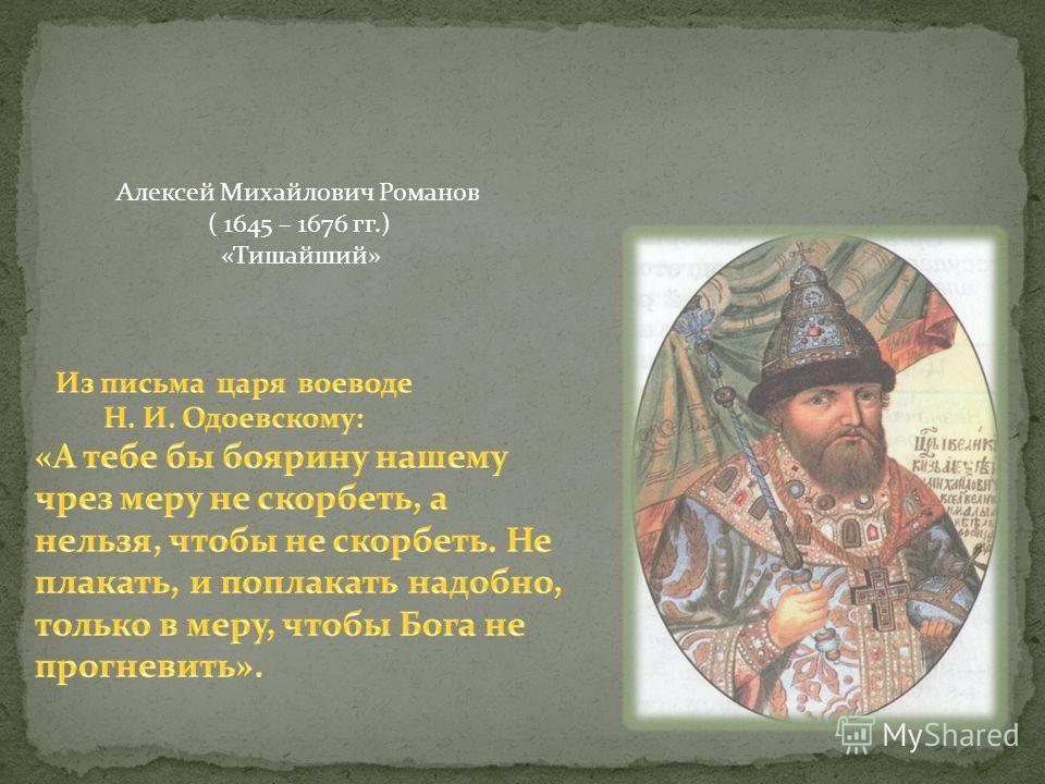 Алексей Михайлович Романов ( 1645 – 1676 гг.) «Тишайший»