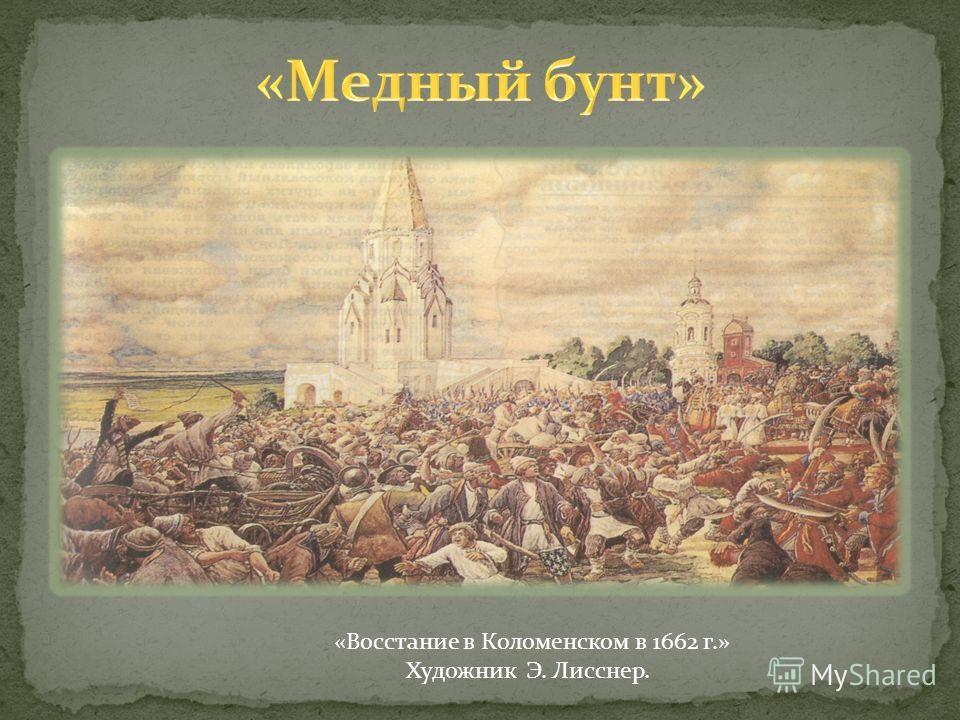 «Восстание в Коломенском в 1662 г.» Художник Э. Лисснер.