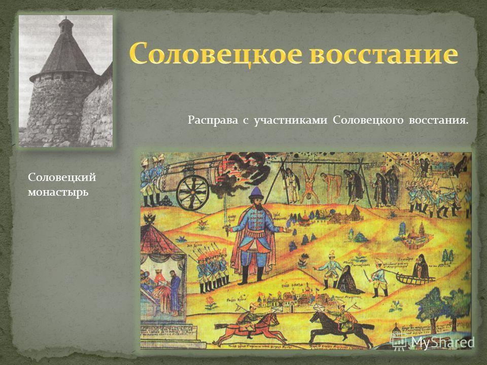 Соловецкий монастырь Расправа с участниками Соловецкого восстания.