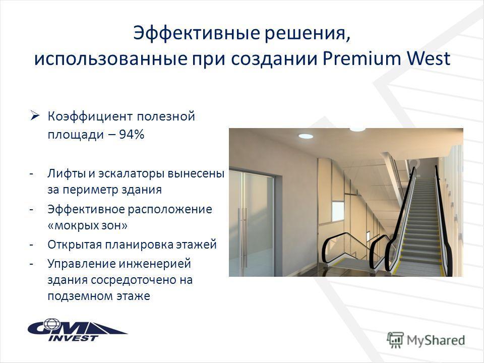 Эффективные решения, использованные при создании Premium West Коэффициент полезной площади – 94% -Лифты и эскалаторы вынесены за периметр здания -Эффективное расположение «мокрых зон» -Открытая планировка этажей -Управление инженерией здания сосредот