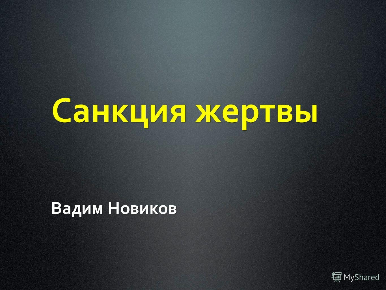 Санкция жертвы Вадим Новиков