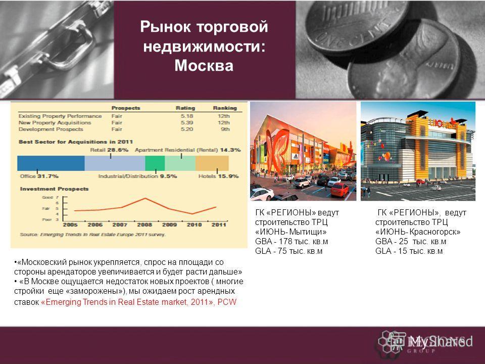 Рынок торговой недвижимости: Москва «Московский рынок укрепляется, спрос на площади со стороны арендаторов увеличивается и будет расти дальше» «В Москве ощущается недостаток новых проектов ( многие стройки еще «заморожены»), мы ожидаем рост арендных