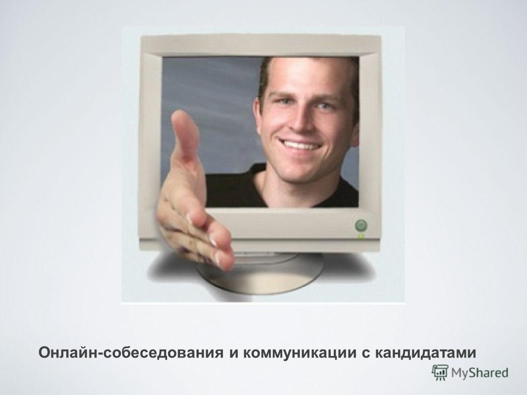 Онлайн-собеседования и коммуникации с кандидатами