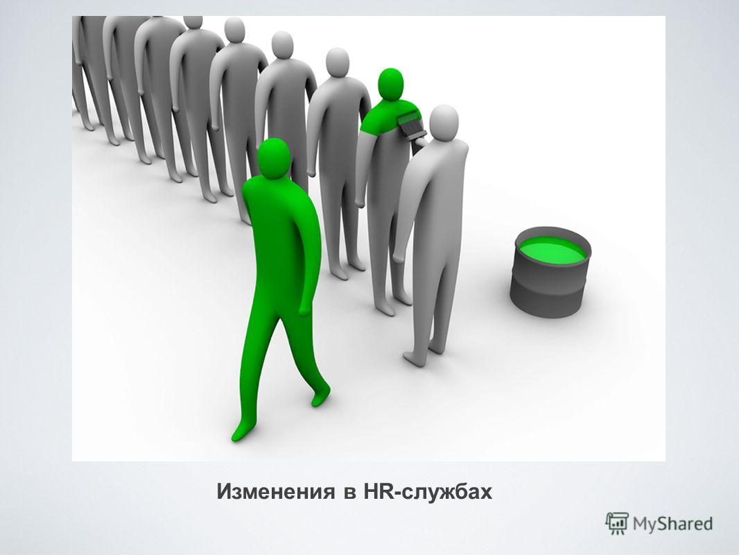 Изменения в HR-службах