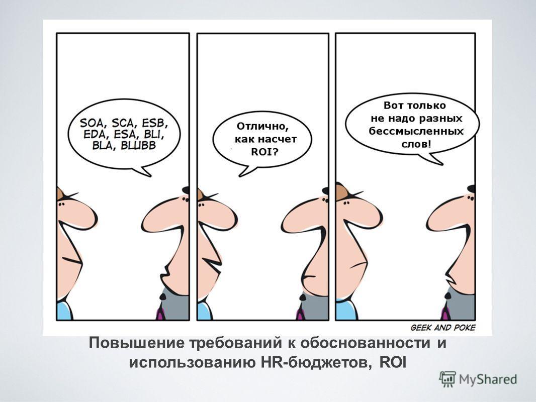 Повышение требований к обоснованности и использованию HR-бюджетов, ROI