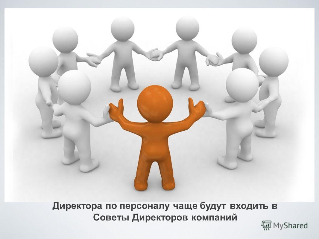 Директора по персоналу чаще будут входить в Советы Директоров компаний