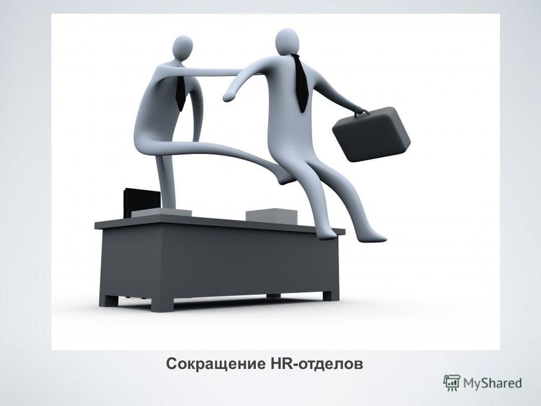 Сокращение HR-отделов