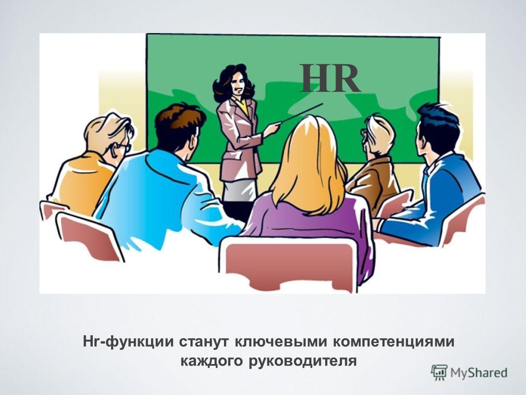 Hr-функции станут ключевыми компетенциями каждого руководителя HR