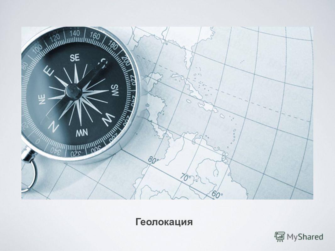Геолокация