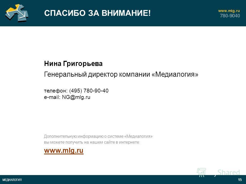 15 МЕДИАЛОГИЯ СПАСИБО ЗА ВНИМАНИЕ! Нина Григорьева Генеральный директор компании «Медиалогия» телефон: (495) 780-90-40 e-mail: NG@mlg.ru Дополнительную информацию о системе «Медиалогия» вы можете получить на нашем сайте в интернете: www.mlg.ru