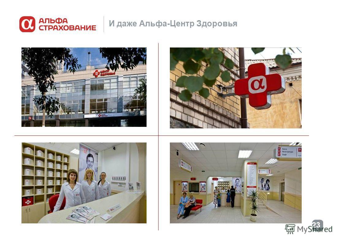 23 И даже Альфа-Центр Здоровья