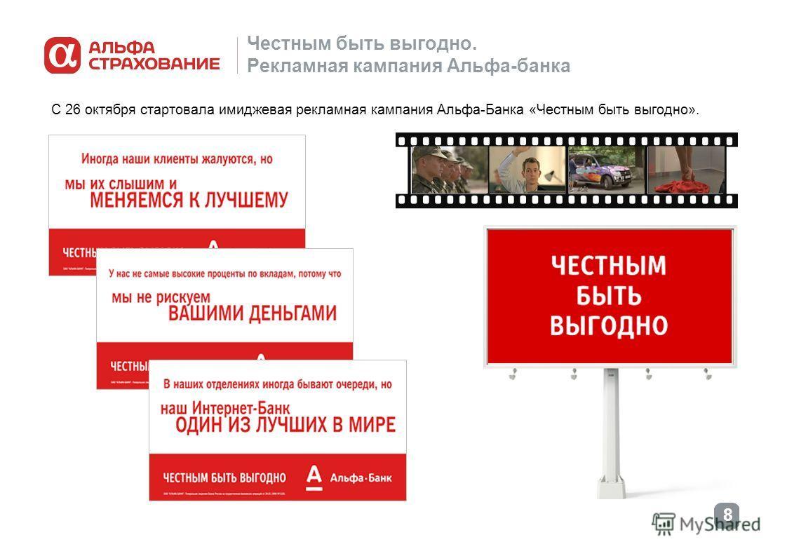 8 Честным быть выгодно. Рекламная кампания Альфа-банка С 26 октября стартовала имиджевая рекламная кампания Альфа-Банка «Честным быть выгодно».