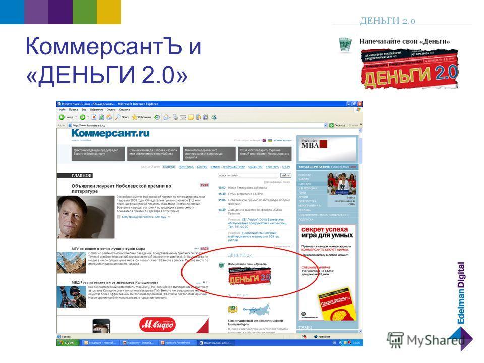 КоммерсантЪ и «ДЕНЬГИ 2.0»
