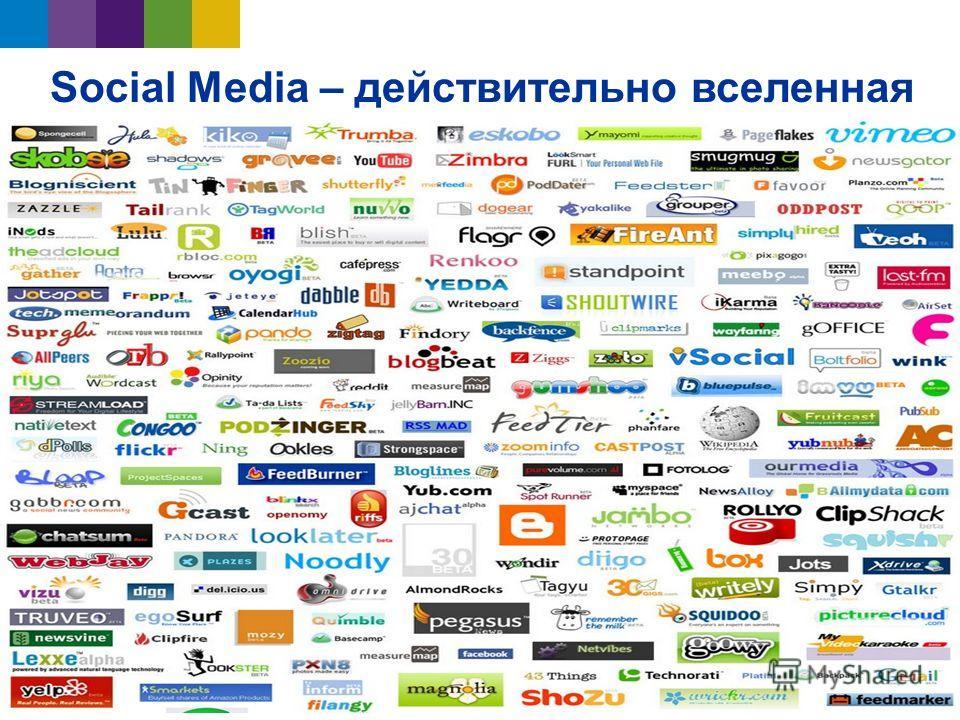 Social Media – действительно вселенная