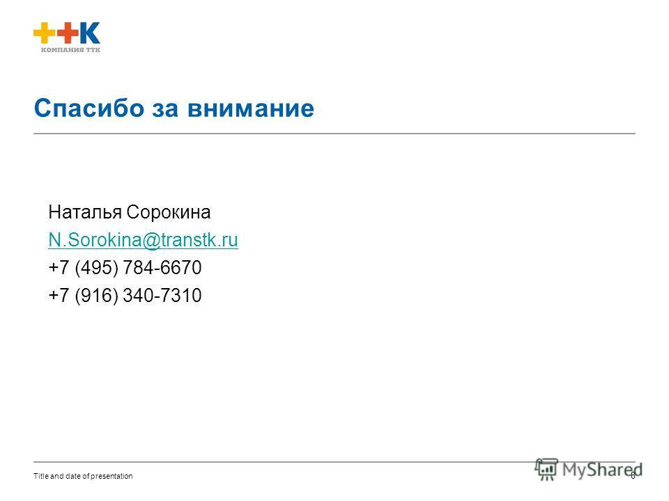 Title and date of presentation 8 Спасибо за внимание Наталья Сорокина N.Sorokina@transtk.ru +7 (495) 784-6670 +7 (916) 340-7310