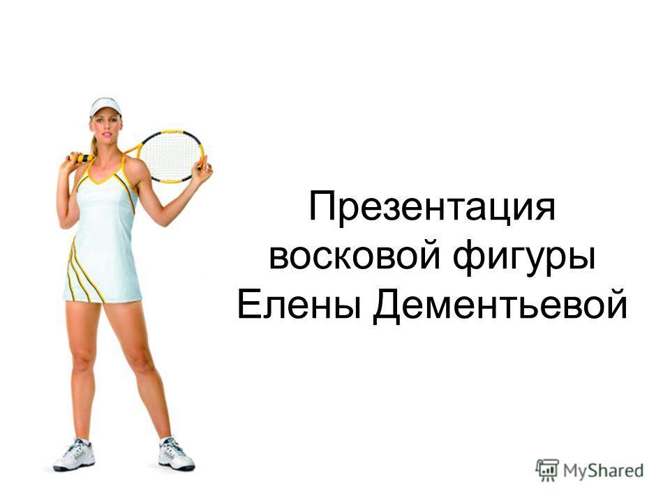 Презентация восковой фигуры Елены Дементьевой