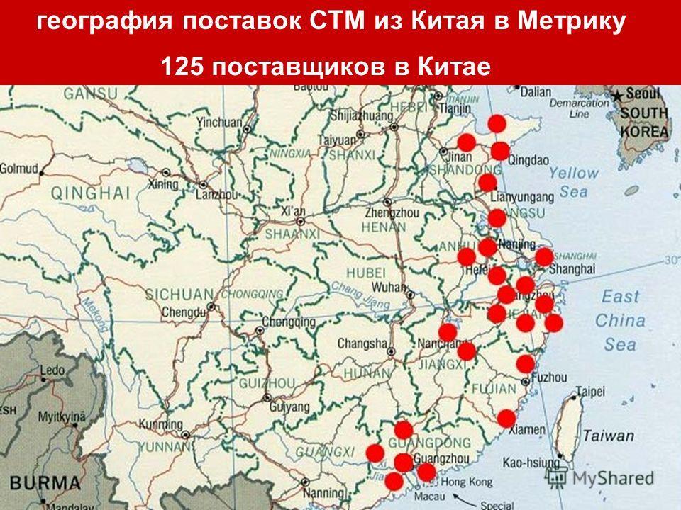 география поставок СТМ из Китая в Метрику 125 поставщиков в Китае
