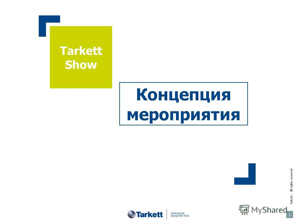 Tarkett – All rights reserved Концепция мероприятия Tarkett Show 1