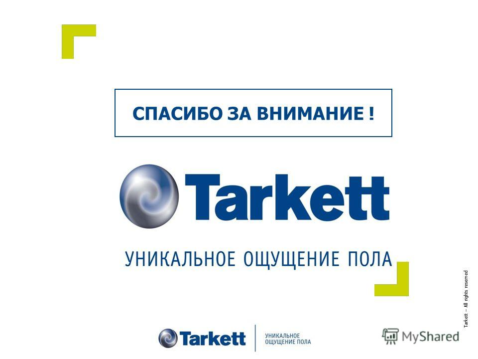 Tarkett – All rights reserved СПАСИБО ЗА ВНИМАНИЕ ! Tarkett – All rights reserved