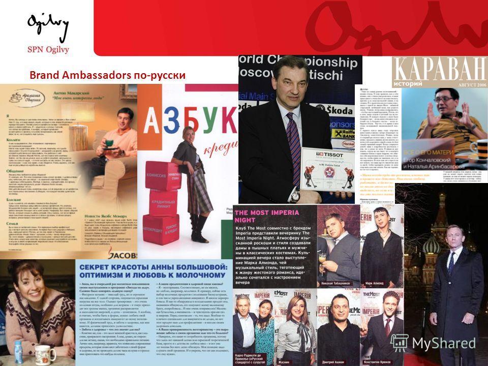 4 Brand Ambassadors по-русски