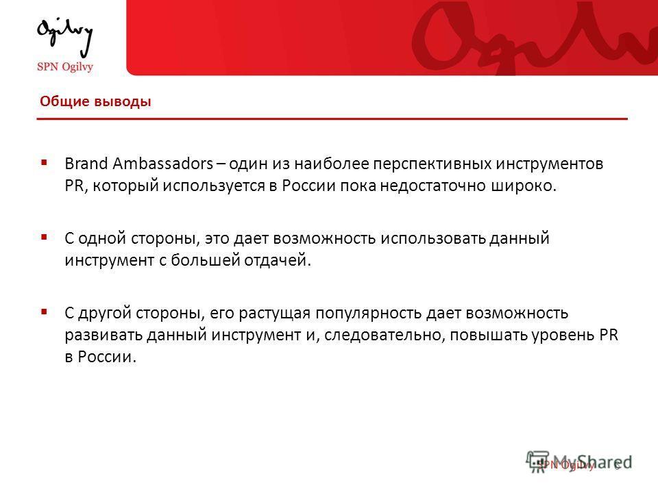 6 Brand Ambassadors – один из наиболее перспективных инструментов PR, который используется в России пока недостаточно широко. С одной стороны, это дает возможность использовать данный инструмент с большей отдачей. С другой стороны, его растущая попул