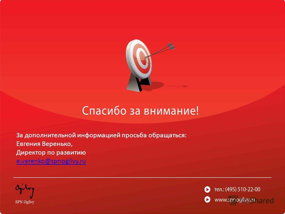 За дополнительной информацией просьба обращаться: Евгения Веренько, Директор по развитию e.verenko@spnogilvy.ru