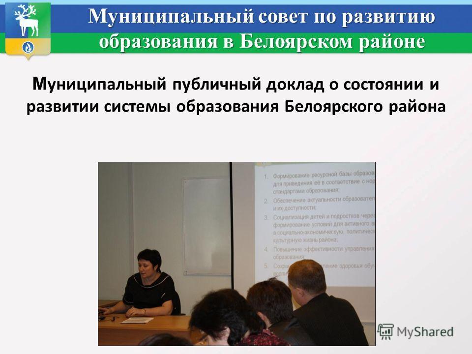 Муниципальный совет по развитию образования в Белоярском районе М униципальный публичный доклад о состоянии и развитии системы образования Белоярского района
