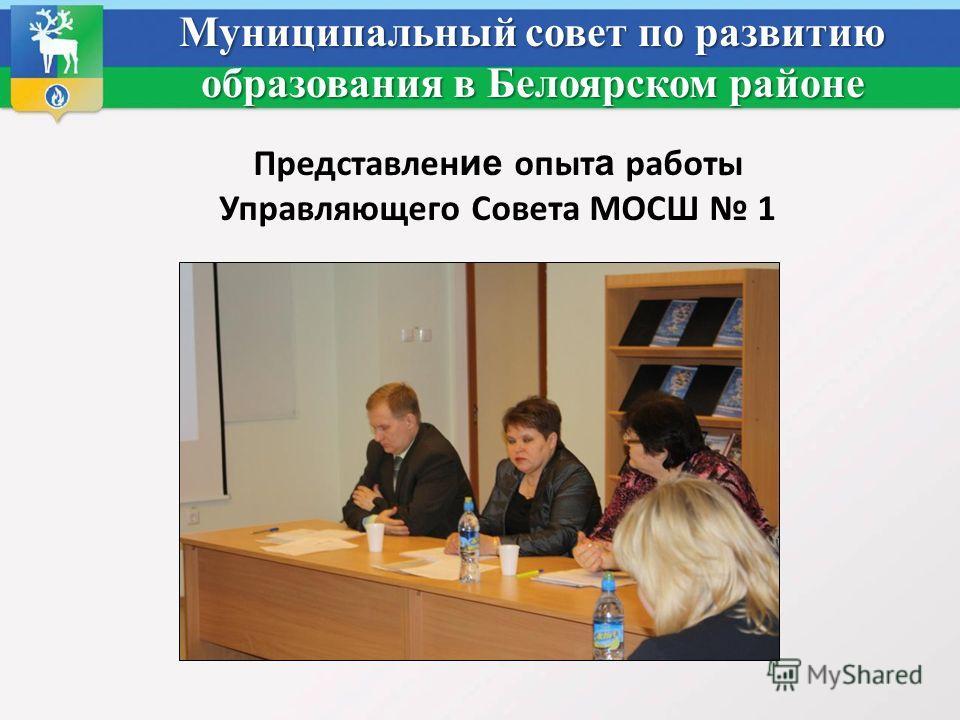 Муниципальный совет по развитию образования в Белоярском районе Представлен ие опыт а работы Управляющего Совета МОСШ 1