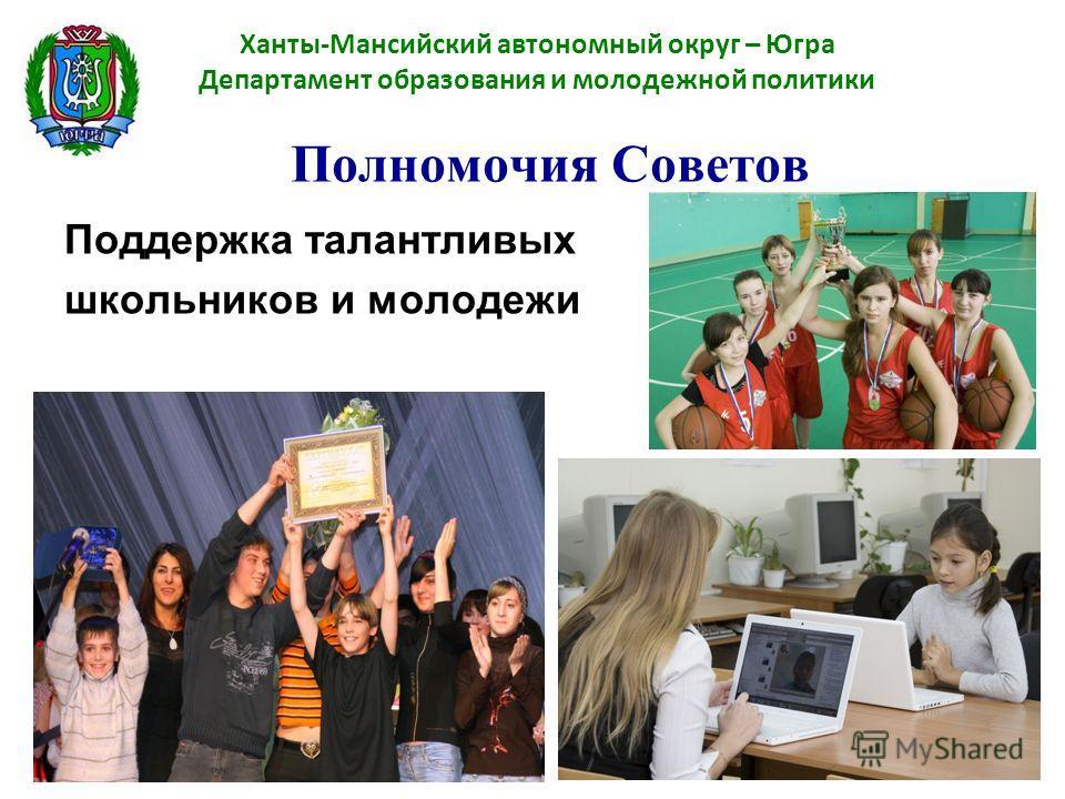 Ханты-Мансийский автономный округ – Югра Департамент образования и молодежной политики Поддержка талантливых школьников и молодежи Полномочия Советов