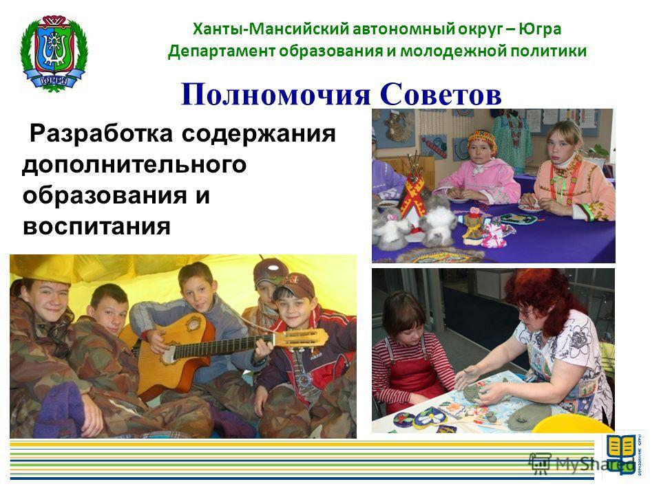 Ханты-Мансийский автономный округ – Югра Департамент образования и молодежной политики Разработка содержания дополнительного образования и воспитания Полномочия Советов