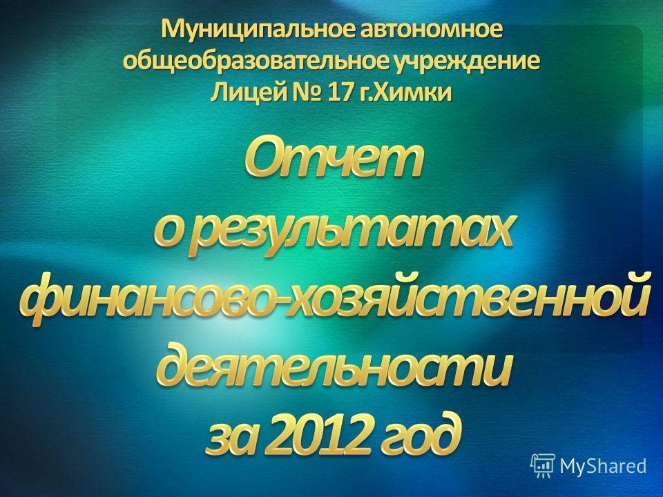 Муниципальное автономное общеобразовательное учреждение Лицей 17 г.Химки