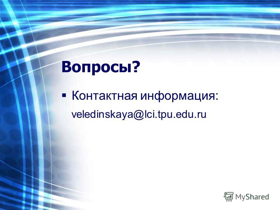 Вопросы? Контактная информация: veledinskaya@lci.tpu.edu.ru