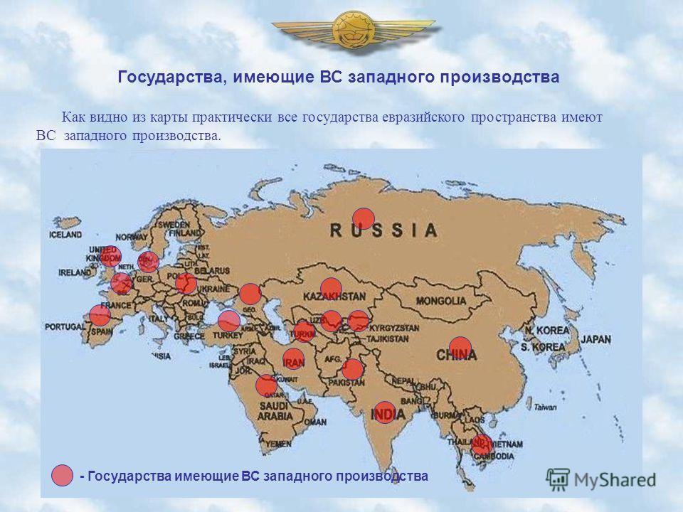 Государства, имеющие ВС западного производства Как видно из карты практически все государства евразийского пространства имеют ВС западного производства. - Государства имеющие ВС западного производства