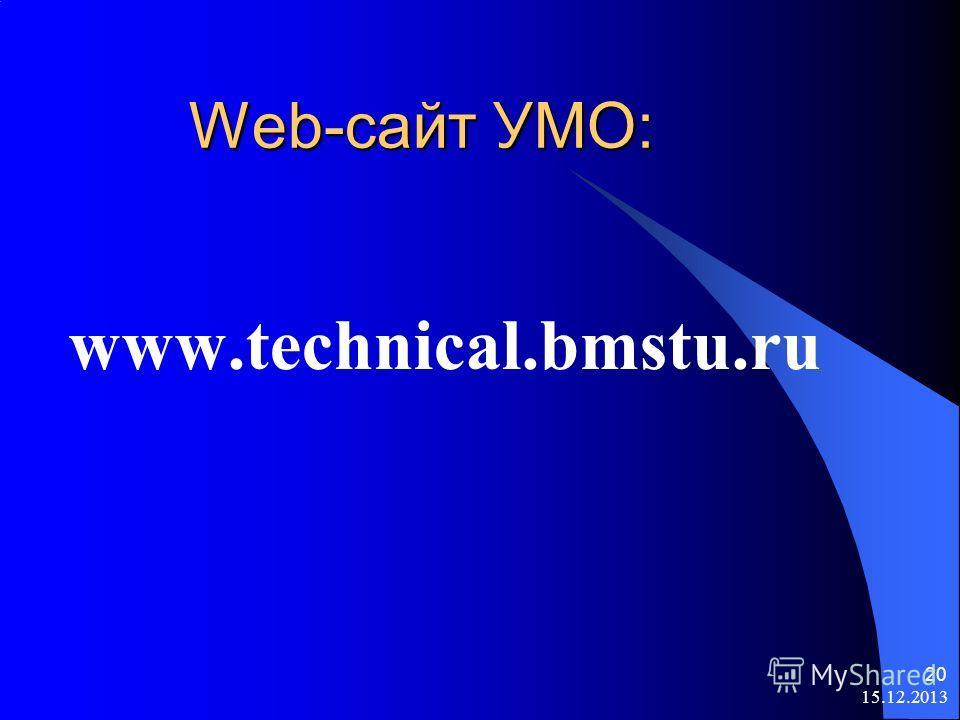15.12.2013 20 Web-сайт УМО: Web-сайт УМО: www.technical.bmstu.ru
