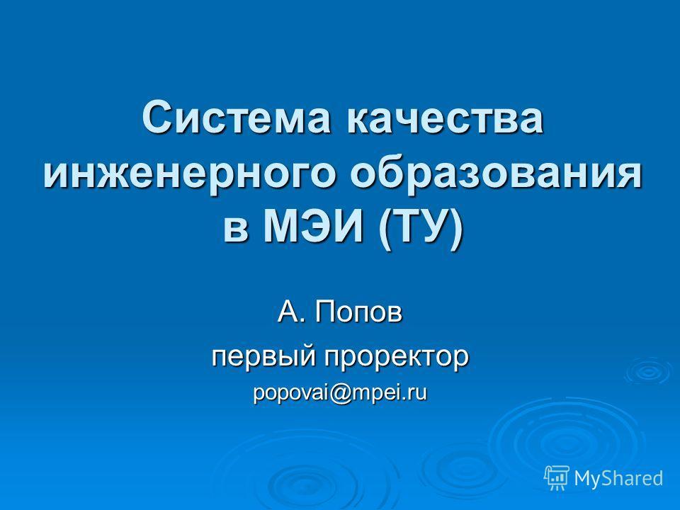 Система качества инженерного образования в МЭИ (ТУ) А. Попов первый проректор popovai@mpei.ru