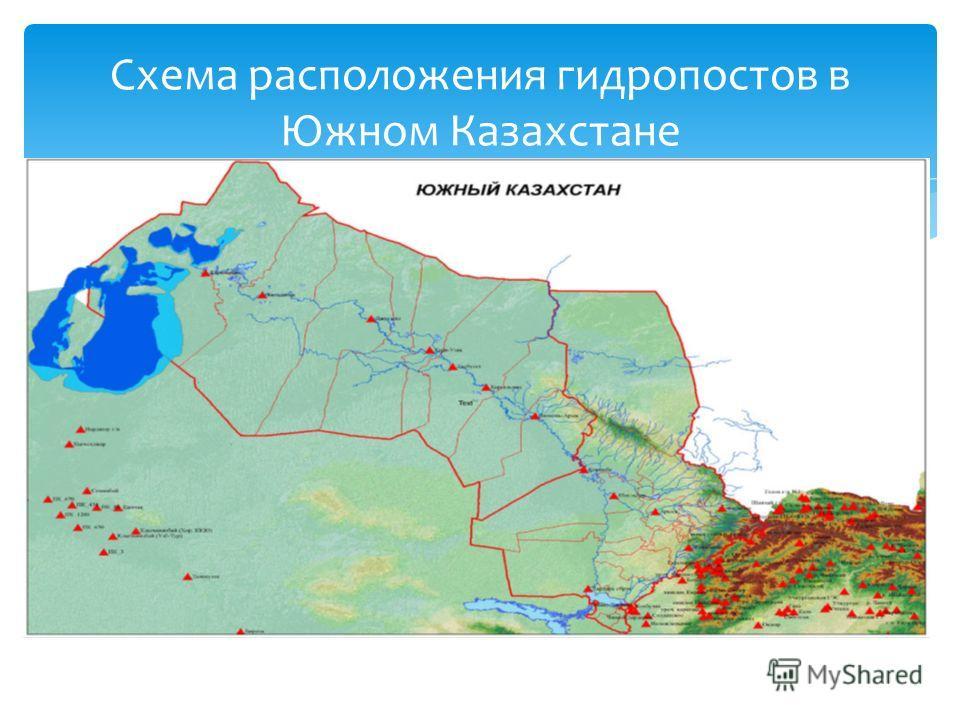 Схема расположения гидропостов в Южном Казахстане