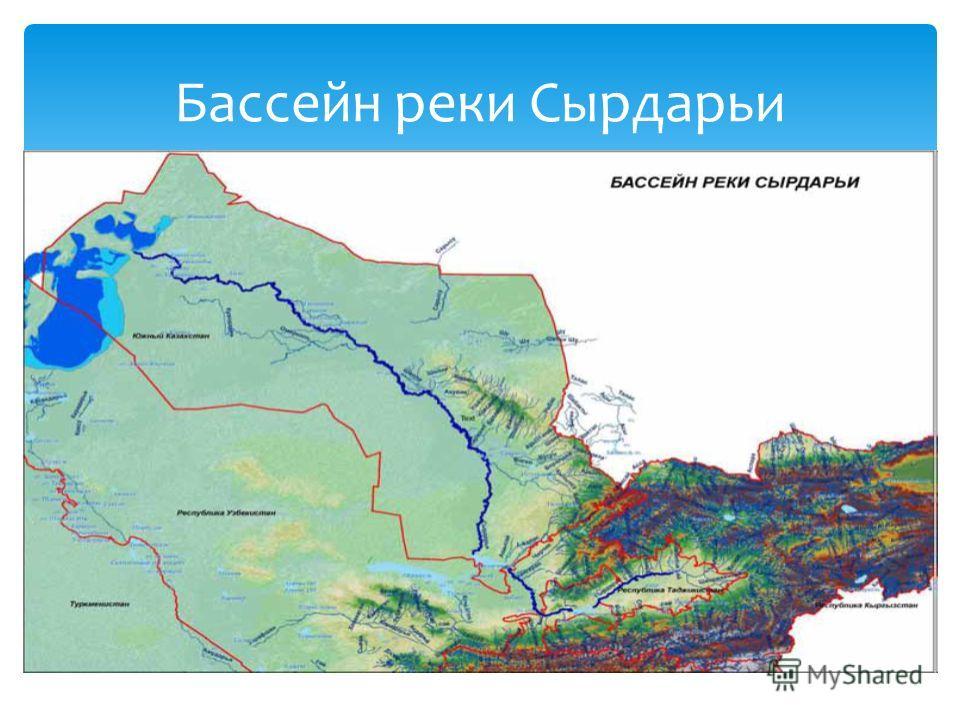 Бассейн реки Сырдарьи