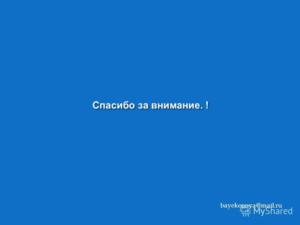 bayekenova@mail.ru Спасибо за внимание. !