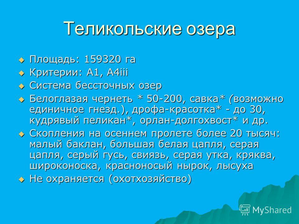Теликольские озера Площадь: 159320 га Площадь: 159320 га Критерии: А1, А4iii Критерии: А1, А4iii Система бессточных озер Система бессточных озер Белоглазая чернеть * 50-200, савка* (возможно единичное гнезд.), дрофа-красотка* - до 30, кудрявый пелика