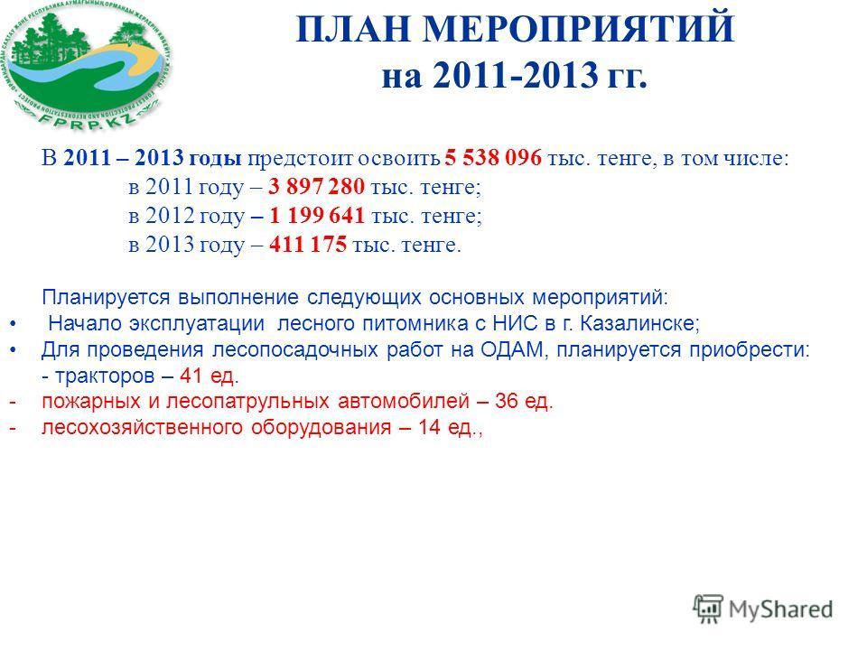 В 2011 – 2013 годы предстоит освоить 5 538 096 тыс. тенге, в том числе: в 2011 году – 3 897 280 тыс. тенге; в 2012 году – 1 199 641 тыс. тенге; в 2013 году – 411 175 тыс. тенге. Планируется выполнение следующих основных мероприятий: Начало эксплуатац