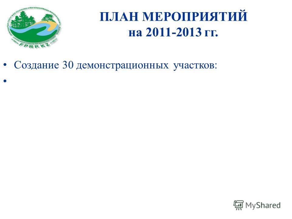 ПЛАН МЕРОПРИЯТИЙ на 2011-2013 гг. Создание 30 демонстрационных участков: