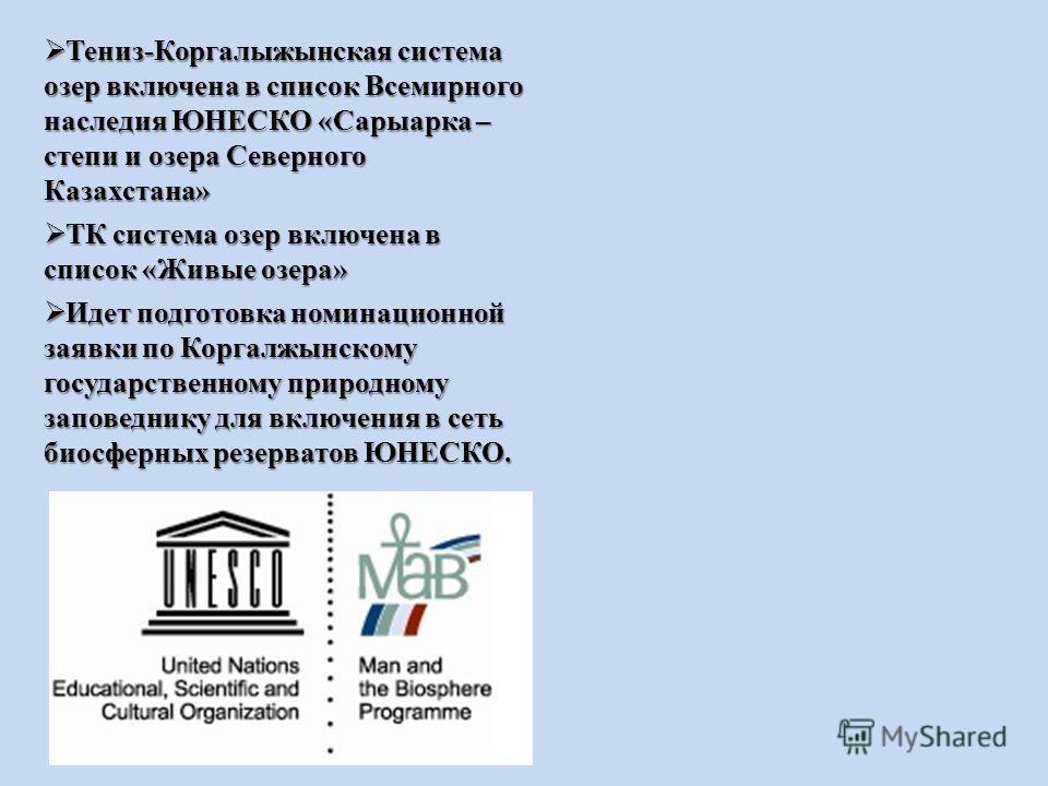 Тениз-Коргалыжынская система озер включена в список Всемирного наследия ЮНЕСКО «Сарыарка – степи и озера Северного Казахстана» Тениз-Коргалыжынская система озер включена в список Всемирного наследия ЮНЕСКО «Сарыарка – степи и озера Северного Казахста