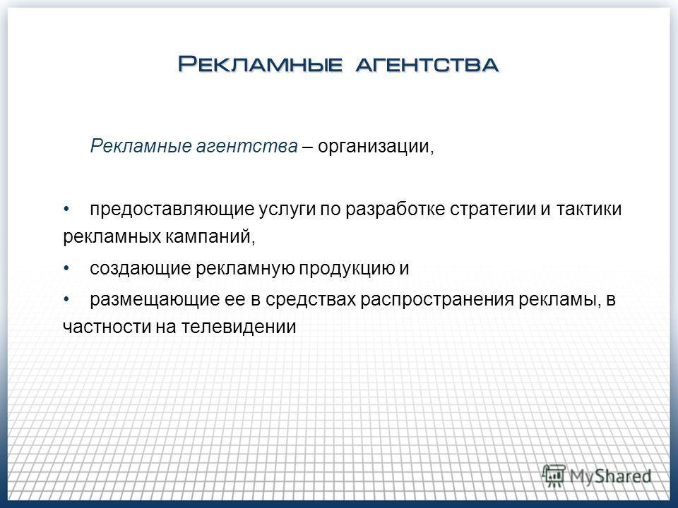 temu-reklamnoe-agentstvo-prezentatsiya-universal-reklama-prezentatsiya-strukturnie